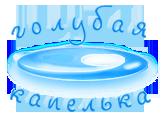 Голубая Капелька